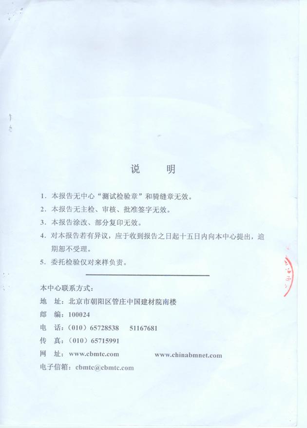 深圳品牌隔音窗隔音玻璃--检测报