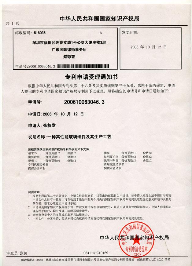 专利申请受理通知书1-1