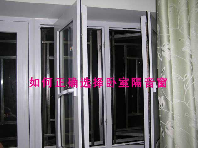 如何选择最适合的卧室隔音窗?