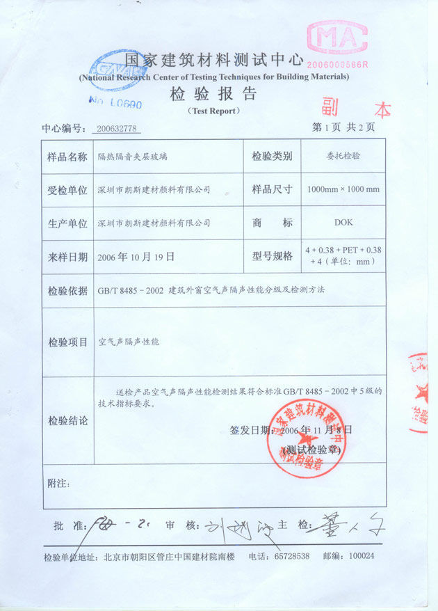 深圳隔音窗隔音玻璃--检测报告2
