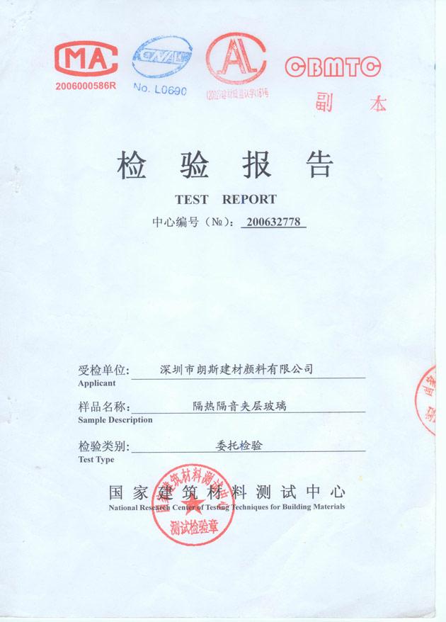深圳隔音玻璃--检测报告2-1